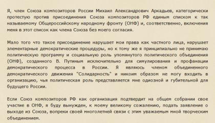 Открытое письмо В.В. Путину